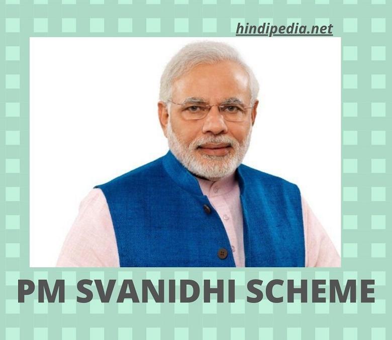 (PM SVANIDHI SCHEME)
